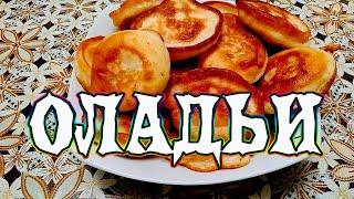 Как быстро приготовить пышные и очень вкусные оладьи / Fritters / Рецепт от ARGoStav