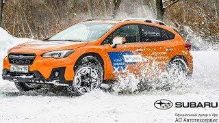 Subaru XV 2 0i 150 л с AWD CVT Уроки управляемого заноса по льду от #AвтоТехСервис