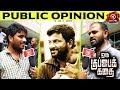 Oru Kuppai Kathai Public Review | Dhinesh, ManishaYadav,Yogi babu | Joshua Sridhar | Kaali Rangasamy