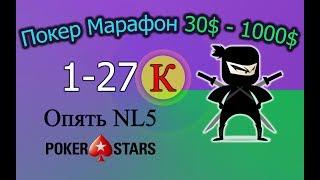 Покер Марафон 30$-1000$ ч.20 (1-27k) Опять NL5 PokerStars
