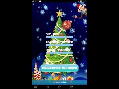 Новый год 2016 - Новогодние живые обои (android)