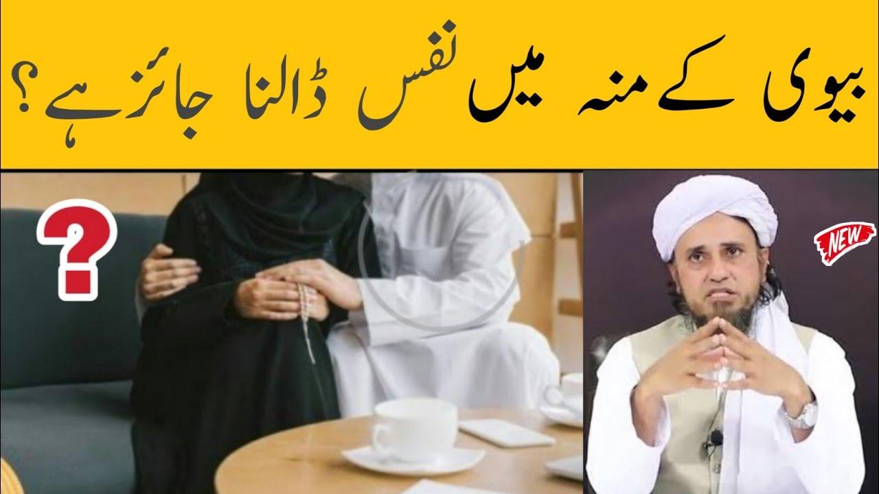 Download Biwi Ke Munh Mein Apna Nafs Dalna Jaiz Hai? | Mufti Tariq Masood Sahab | Sadaqat TV