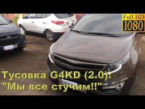 Тусовка стучащих G4KD - Kia, Hyundai