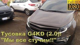 Тусовка стучащих G4KD Kia, Hyundai смотреть