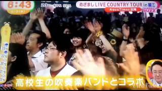 Aqua Timez めざましテレビ.