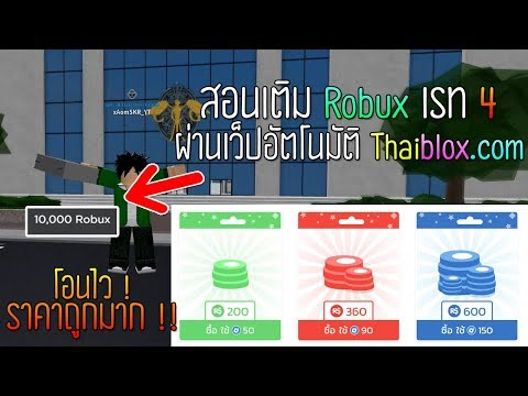 Roblox สอนเติมเงิน Robux ผ่านเว็ปไซต์ Thaiblox.com โอนไว เชื่อถือได้ Rate 4 รับทั้งบัตรทรู/วอลเลต