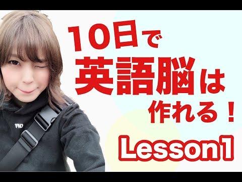 1【英語脳】たった10日で英語脳を作る!無料のLesson1
