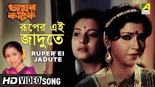 Ruper Ei Jadute | Amar Kantak | Bengali Movie Song | Asha Bhosle