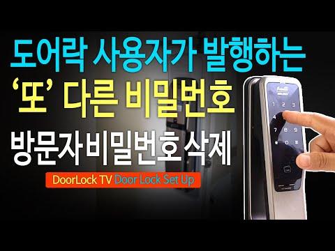 디지털도어락 번호키 방문자 비밀번호 삭제 설명 게이트맨와이드 DANDY(댄디)모델