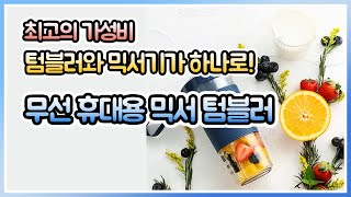 [ENG][dic9.co.kr] 텀블러와 믹서기를 동시…