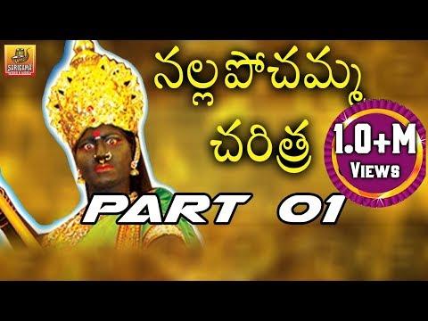 Nalla Pochamma Charitra || Telangana folk Movies || Part 01 thumbnail