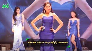 Repeat youtube video Miss NOW HOW 2017 အလွမယ္ျပိဳင္ပြဲ ဖိုင္နယ္ (Final Contest)
