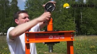Гидравлический пресс(http://slesarka.by/catalog/pressy/ Гидравлический пресс с манометром усилием 10 т., с ручным гидронасосом. Такой инструмент..., 2015-05-22T08:36:12.000Z)
