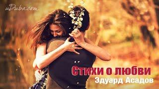 «Я могу тебя очень ждать» Эдуард Асадов