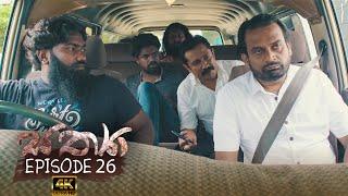 Sathya | Episode 26 - (2020-10-04) | ITN Thumbnail