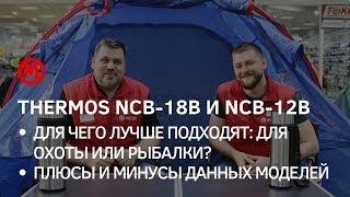 Термосы для охоты и рыбалки Thermos NCB 12B и NCB 18B - видео обзор