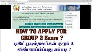Group 2 Apply online | TNPSC
