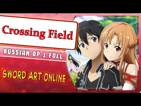Sword Art Online 1 OP 1 [Crossing Field]  (Marie Bibika Russian Cover)