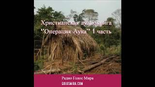 Христианская аудиокнига ''Операция Аука'' -1 часть -читает Светлана Гончарова [РадиоГолос Мира]
