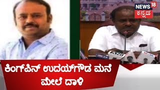 Police Raids Kingpin Uday Gowda & His Associates Homes Over CM HDK's Allegation