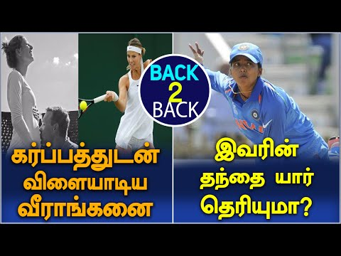 Women tennis player competes in Wimbledon while pregnant -Oneindia Tamil