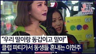 """""""딸이랑 동갑이고 말야!"""" 클럽 파티가서 동생들 혼내는 이현주 #별거가별거냐3 다시보기 8-5"""
