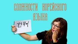 Сложности корейского языка(Что может вызвать трудности при изучении корейского? К чему нужно быть готовым, берясь изучать корейский?..., 2016-09-25T09:48:32.000Z)