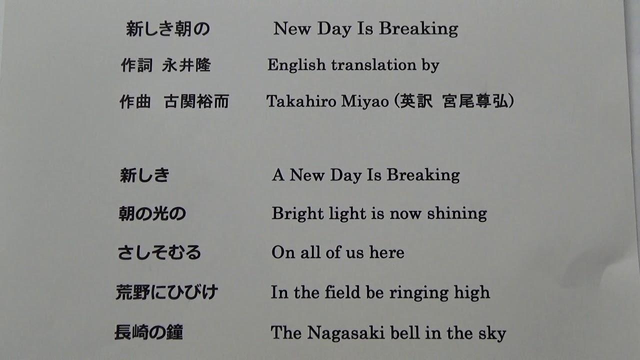 新しき朝の」永井隆作詞 古関裕而作曲 宮尾尊弘英訳/歌 - YouTube