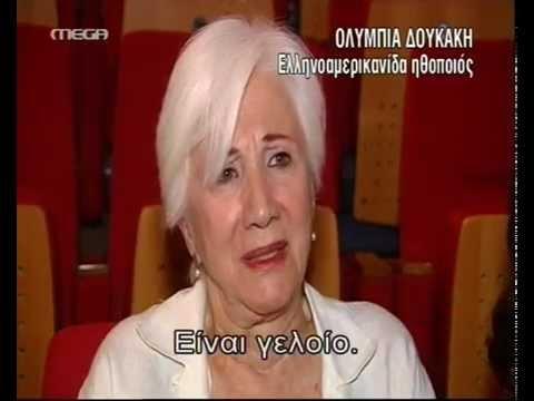 Η ΟΛΥΜΠΙΑ ΔΟΥΚΑΚΗ ΓΙΑ ΤΗ ΖΩΗ ΤΗΣ  OLYMPIA DUKAKIS TALKING FOR HER LIFE