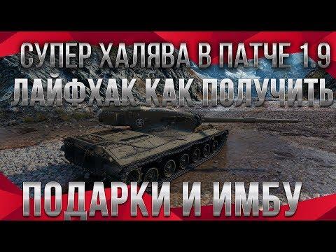 СКРЫТЫЕ ПОДАРКИ В ПАТЧЕ 1.9 WOT ЛАЙФХАК КАК ЗАБРАТЬ ХАЛЯВУ! ЗАМЕНА ТАНКОВ В ВОТ 1.9 World Of Tanks