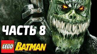 LEGO Batman Прохождение - Часть 8 - КИЛЛЕР КРОК