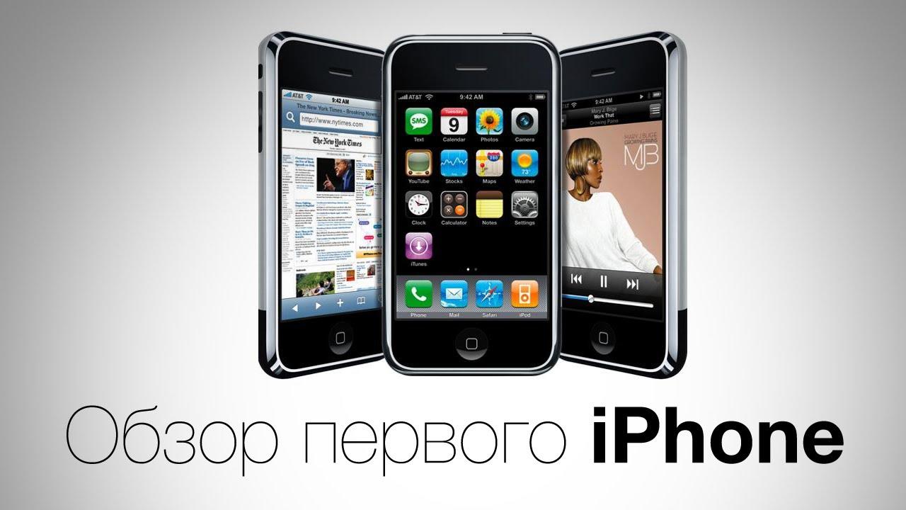 фото iphone первый
