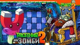 🧟 ЗОМБИ КОРОЛЬ! 👑 Plants vs Zombies 2 (Растения против Зомби 2) Прохождение