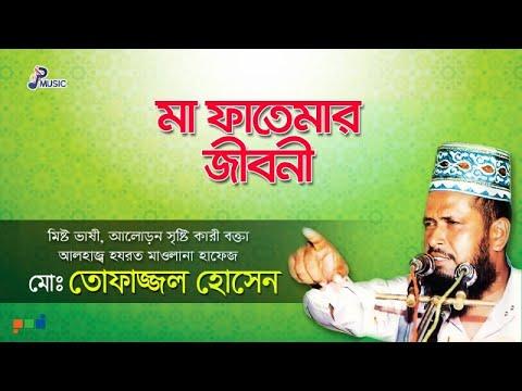 Tofazzal Hossain - Maa Fatemar Jiboni   মা ফাতেমার জীবনী   Bangla Waz   PSP Music