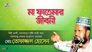Video Tofazzal Hossain - Maa Fatemar Jiboni   মা ফাতেমার জীবনী   Bangla Waz   PSP Music download MP3, 3GP, MP4, WEBM, AVI, FLV November 2018