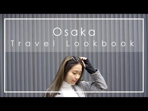 Japan Osaka Travel Lookbook 大阪旅遊穿搭| With Sooo