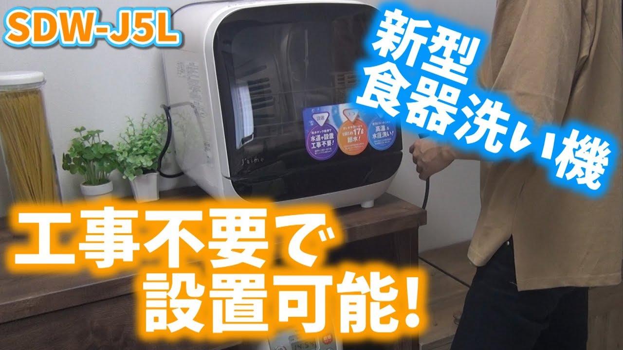 いらない 工事 食 洗 機 の