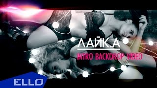 ЛАЙК.А / LIKE.A - INTRO BACKDROP VIDEO