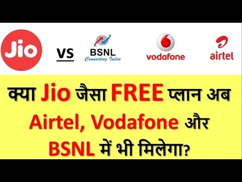 क्या JIO जैसे FREE प्लान अब और नेटवर्क भी देंगे? (Jio vs Airtel, Vodafone, BSNL full analysis)