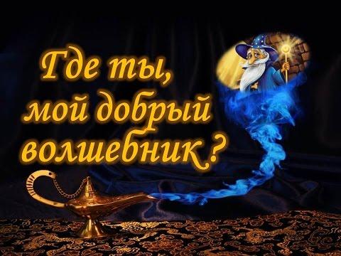Юрий Кукин. Где ж ты, мой добрый волшебник