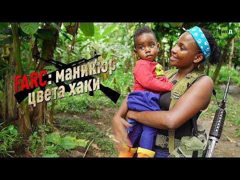 FARC: маникюр цвета
