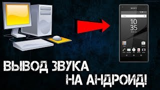 передача звука с компьютера на Android программой SoundWire