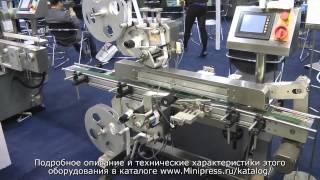 Фармацевтическое оборудование для этикетирования упаковки лекарств www.MiniPress.ru(, 2013-06-24T19:28:23.000Z)