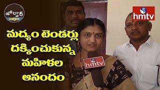 మద్యం టెండర్లు దక్కించుకున్న మహిళల ఆనందం || Jordar News | hmtv Telugu News