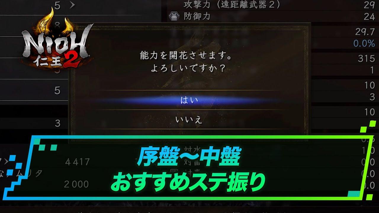 2 ステ 振り 仁王