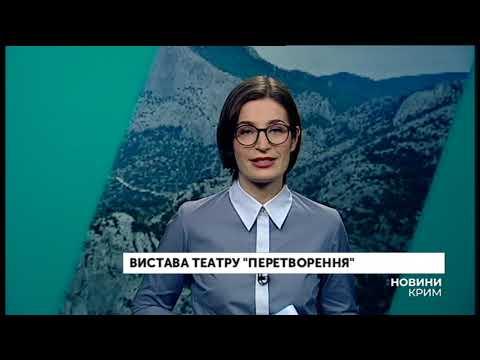 """Новини """"UA:Крим"""" українською. 25.10.2019"""