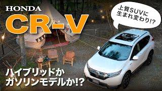 HONDA CR-V HYBRID + Gas 4WD をチェック E-CarLife with YASUTAKA GOMI 五味やすたか おすすめグレードは?