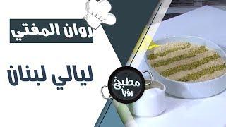 ليالي لبنان - روان المفتي