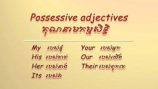 Using POSSESSIVE ADJECTIVE with PERSONAL PRONOUN, speak Khmer