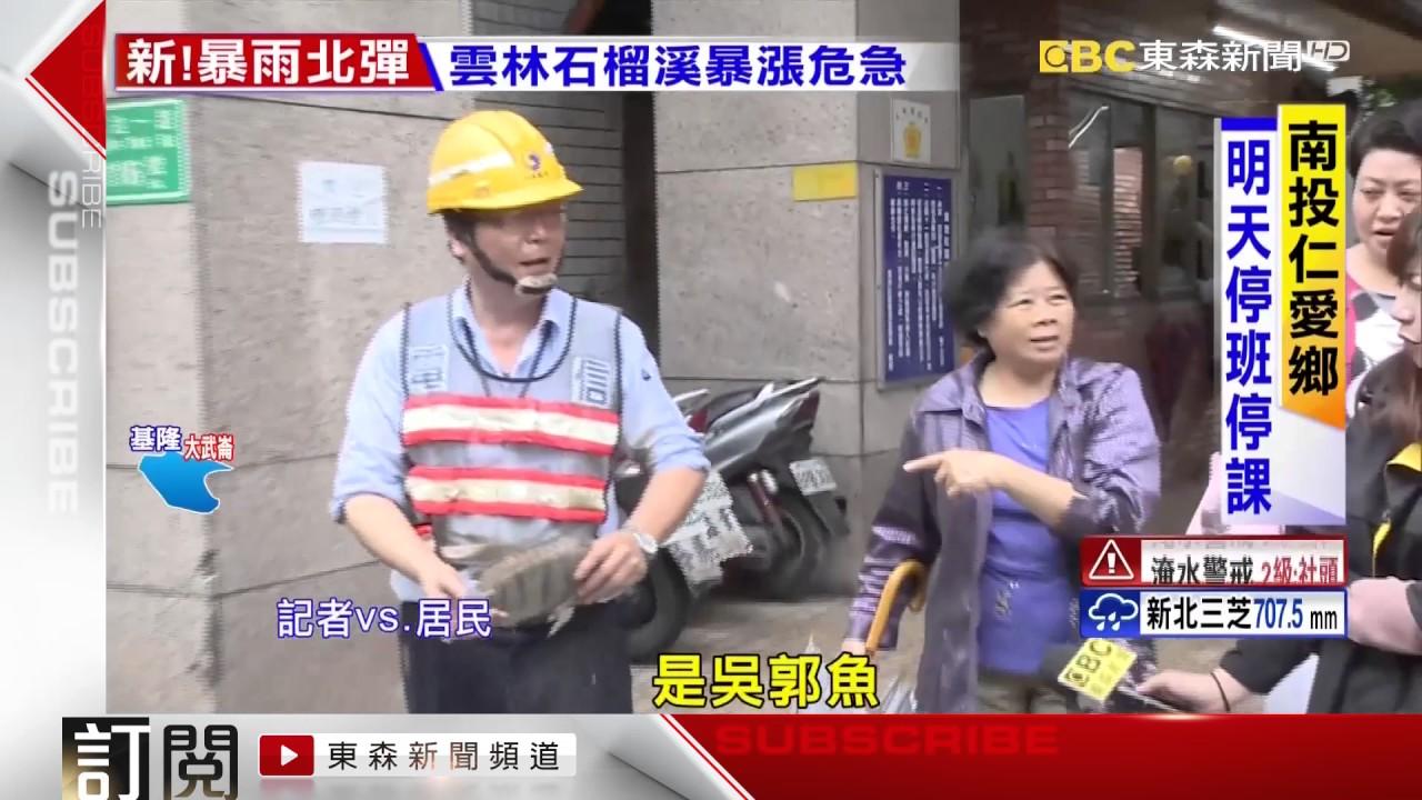 太誇張!基隆基金一路大淹 電梯出現吳郭魚 - YouTube